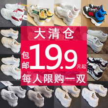 Disposal of Sports Shoes by Clearing Warehouse Breakdown Processing Women's Leakage Collection Canvas Shoes, Board Shoes, Single Shoes, Small White Shoes, Spring and Summer Air-permeable Women's Shoes
