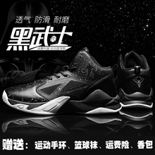 Basketball shoes, men's high boots, anti-skid, abrasion resistant, shock absorbing, air conditioning, primary and middle school, mandarin duck, sports shoes, All-Star Sports shoes.