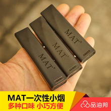 MAT small smoke disposable electronic cigarette small smoke new mini man portable steam smoking cessation tobacco products