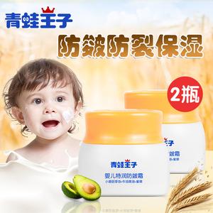 青蛙王子婴儿面霜宝宝润肤乳露儿童天然补水滋润保湿护肤防皴婴儿润肤乳