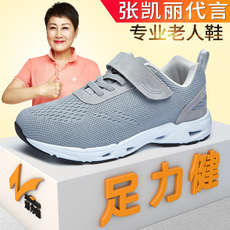 All-weather boots Energy and health 3301