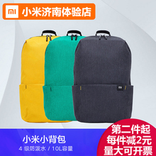 Small Mi Dazzling Colorful Backpack Waterproof and Ultra-light Travel Bag for Men and Women