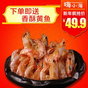 【嗨小海】温州特产小烤虾干对虾干海鲜水产干货干虾即食500g包邮海鲜干货