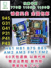 Gigabyte Asustek 945g31g41p31p41p43h61h81b75b85 am2am3 775 pin collective display main board