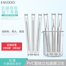 Acne needle cells clip black head artifact, fat granule acne tweezers, acne removing pox, needle and cosmetic kit.