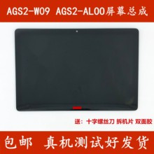Suitable for Huawei glory Changxiang M5 flat T5 LCD ags2-l00 touch screen ags2-w09 screen assembly