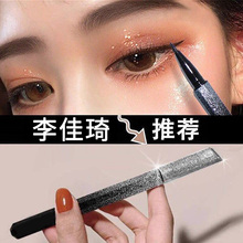 The Eyeliner Pen is not dyed, waterproof, starry, and durable. The new beginner is very thin, Li Jiaqi.