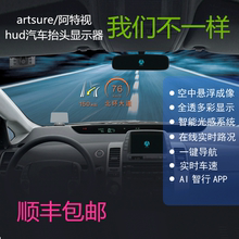 Atview HUD head up display intelligent car OBD vehicle projection high definition GPS navigation electronic dog