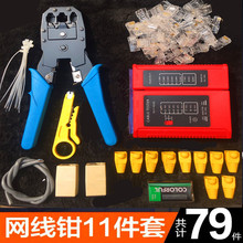 Cable clamp set tool crimping pliers + Tester Battery + network crystal head + wire stripper