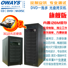 Дубликатор CD, DVD Oways 128M
