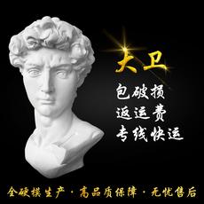 Гипсовая статуя