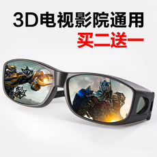 3D очки Reedoon 9755 3D Reald