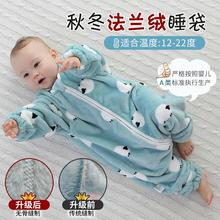Baby Sleeping Bag Children's Flannel Pyjamas Thickened in Autumn and Winter