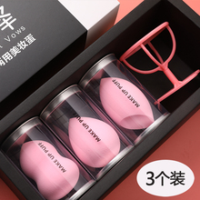 3 x1 box of gourd powder dry wet amphibious makeup sponge beauty tool gourd cotton make-up box beauty makeup the eggs