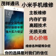 Xiaomi note3 mix2s Max Xiaomi 5 5S 5SP M6 M8 water inlet does not start to expand mainboard maintenance