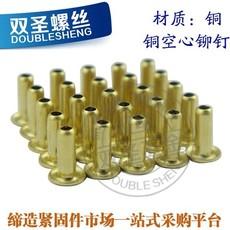 Заклепки полые Double sheng M3.5 M4