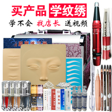 Eyebrow tools, beginner sets, embroidery tools, full set of real life semi permanent sets, machine embroidered eyebrow products.