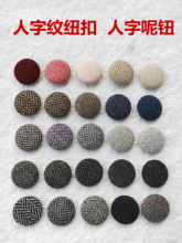 Button herringbone woolen cloth coat suit wool blend small herringbone men's and women's DIY black and white buttons