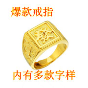 New Men's 18k gold ring 18k gold rings fat fortune to live your word Ring