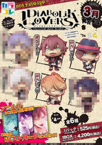 ���ɢ؛���}��ħ����ħ�����DIABOLIK LOVERS ColorCole�е�