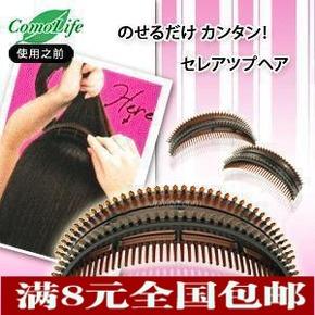 满9.9包邮 新款韩国饰品百变女美发工具蓬松公主头 发饰盘发器