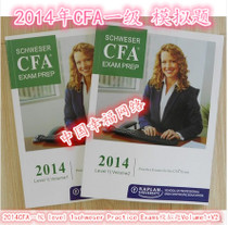 2014CFAһ�� level 1schweser Practice Examsģ�M�}Volume1+V2