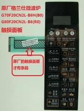 Сенсорная панель для СВЧ Galanz G70F20CN2L-B8H(B0)