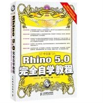 �����]��桿 Rhino 5.0��ȫ�ԌW�̳̣��o�P�� 9787115312303 ��ƽ,����,�K����