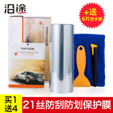 Protective film for car Along the