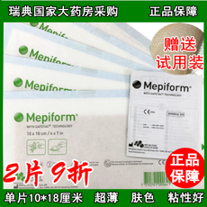 Пластырь Beauty skin care Mepiform 10x18cm