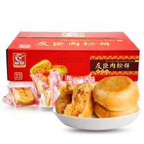 (CAT supermarket) Zong Youchen Fujian specialty meat pie 1.25kg traditional bakery boxes gift snacks