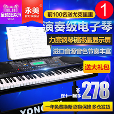 Синтезатор Yongmei YM918 61