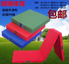 Легкоатлетический мат 1.2m×0.6m×0.05