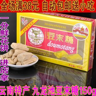 九龙池豆末糖150克 云南