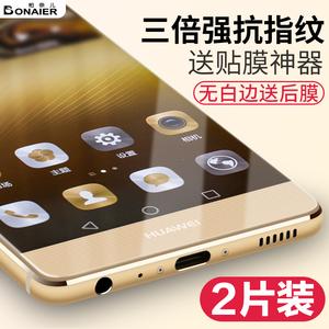 柏奈儿华为P10钢化膜p9全屏全覆盖plus高清玻璃防爆指纹手机贴膜手机钢化膜