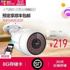 IP-камера Fluorite C3c WIFI