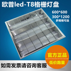 Флуоресцентная лампа OPPLE 600X600 LED T8