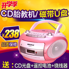 магнитола Goldyip CD-9226MUC CD MP3