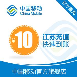 【自动充值】江苏 移动 手机充值 10元  快充直充 24小时自动充 快速到账