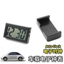 Car subtotal clock, automotive accessories, sticky meter, car Portable LCD large digital test pocket electronic clock