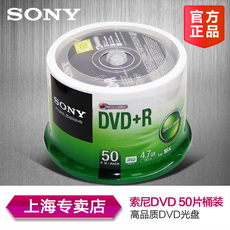 Диски CD, DVD Sony DVD+R 50