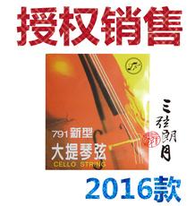 Струны для скрипки Xinghai 791