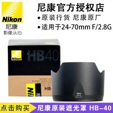 Бленд NIKON HB-40 HB40 24-70