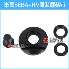 ось для роликовых коньков SEBA HV