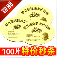 Ear protectors Waterproof ear sticker 100