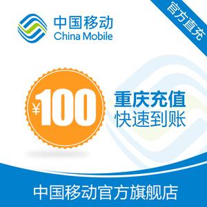 【自动充值】重庆移动 手机 话费充值 100元 快充直充 24小时自动充 快速到帐