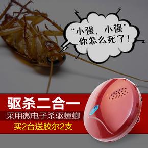 买二送一 纳米电子驱蟑螂器 特效蟑螂药 灭蟑器蟑螂克星 环保无毒