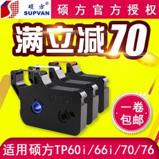 Красящая лента Supvan Tp-60i/tp66i TP-R100B 70/76