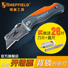 Нож канцелярский Steel shield S067220