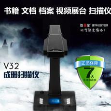 Сканер Zhihuixing V32 V16 A3